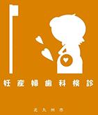 北九州歯科医師会